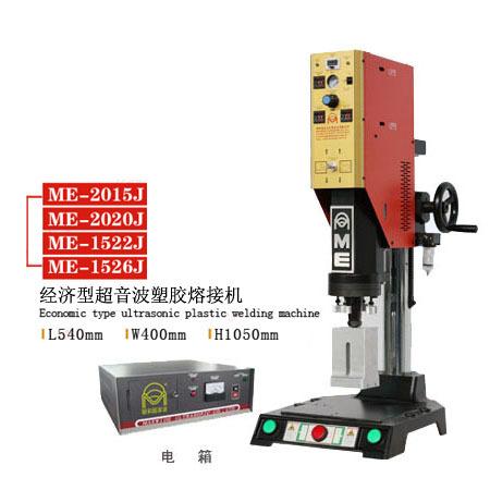 供应台湾明和超声波焊接机 超声波 超声波焊接 塑料焊接机