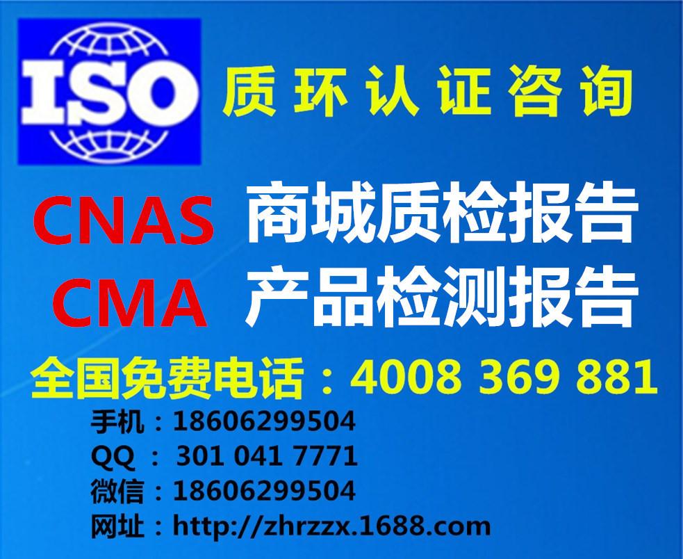优惠办理工业固体废弃物建筑废弃物检测质检报告证书