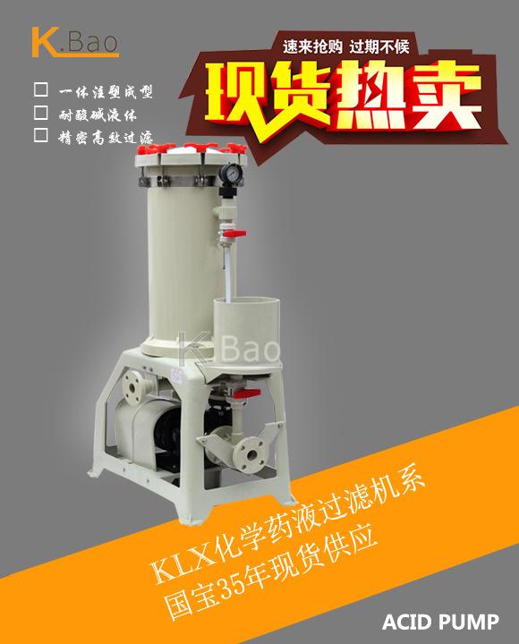废酸碱解决化学药液袋式过滤机化工过滤设施 加压过滤