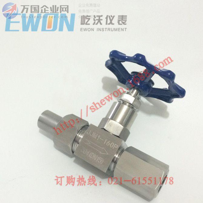 上海屹沃JJM1-160P不锈钢压力表截止阀