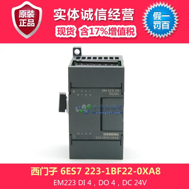 223-1BF22-0XA8型数字量模块 SIEMENS/西门子