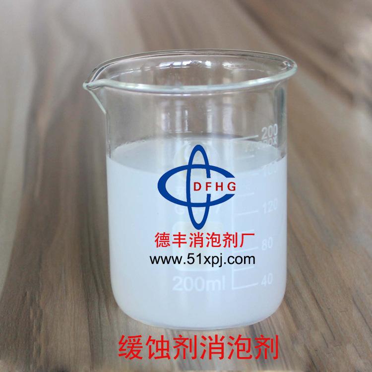 缓蚀剂消泡剂 聚醚改性硅 缓蚀剂消泡剂 优等剂 德丰消泡剂