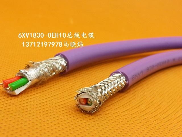 批发总线电缆紫色两芯6XV1830-0EH10 PVC 现场通讯连接 CCC