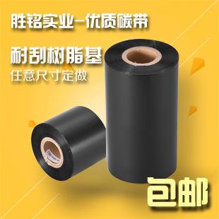 亚银PET/PP/PVC打印碳带 LOPOSUSN/龍指引