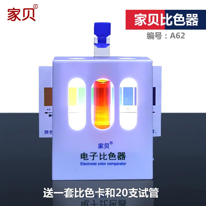 厂家零售水质检测剖析仪器试验室余氯ph试剂察看颜色电子比色器