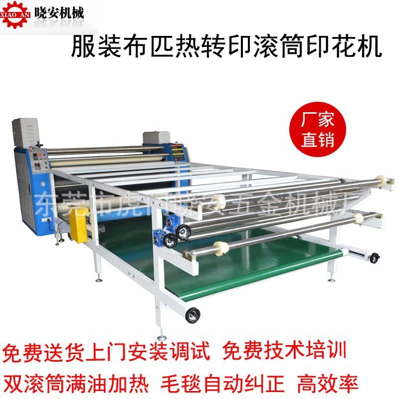 晓安厂家直销530-1700多功能滚筒油温印花机 印花机械