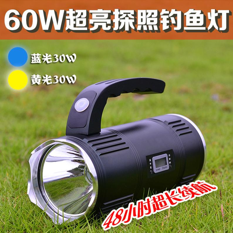 LED探照式充电蓝光黄光夜钓灯 铝合金 LED