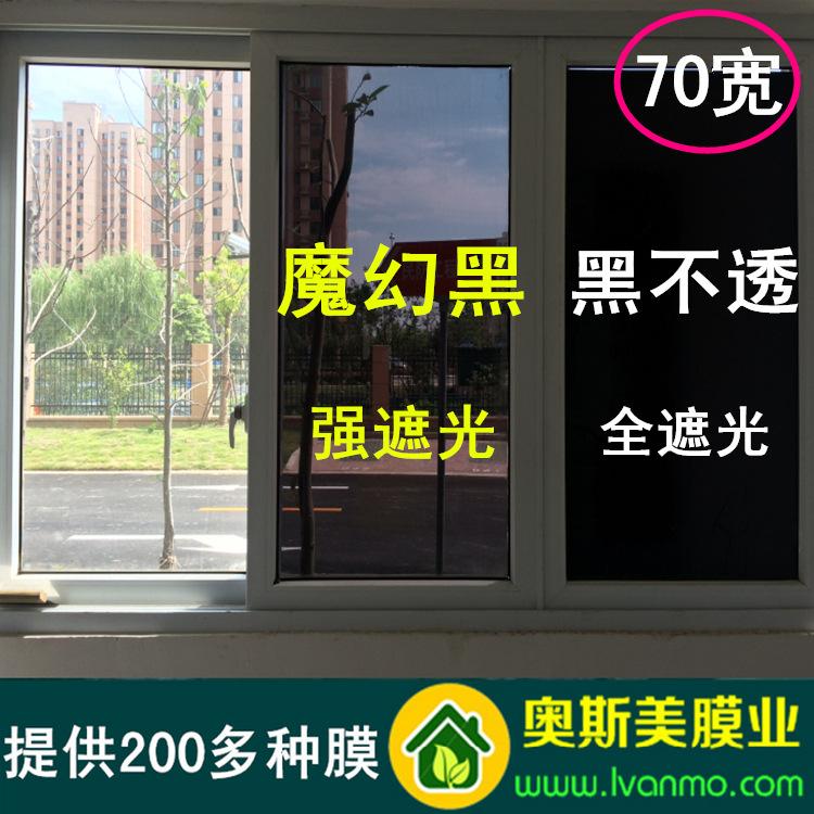 浴室隔断黑色不透明窗户贴纸防晒隔热膜不透影膜太阳膜 PET薄膜 家装贴膜