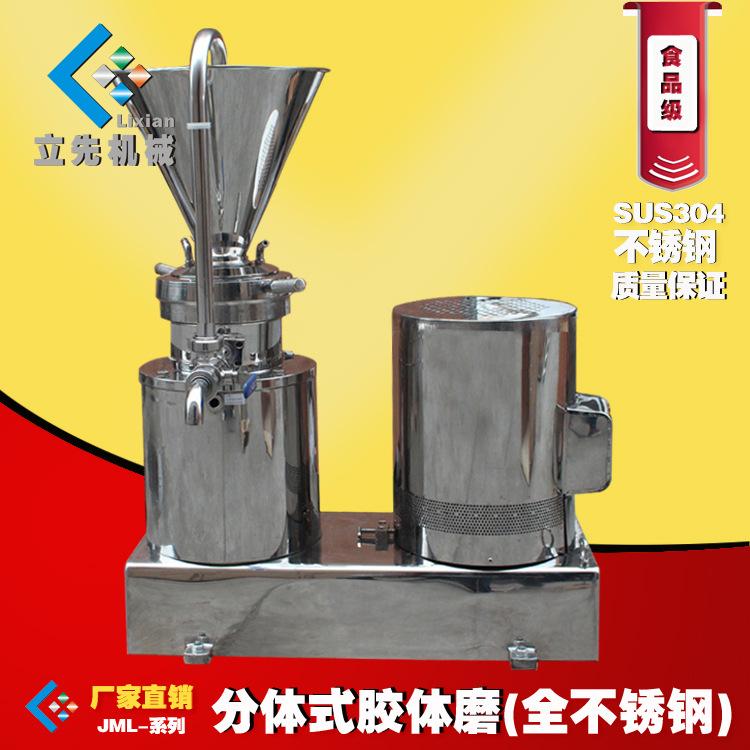 花生芝麻酱卫生级不锈钢胶体磨芝麻酱机食品加工研磨 LX-JMF