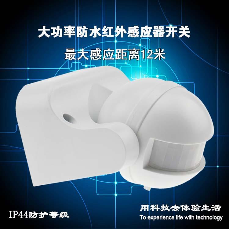 生产厂家人体红外感应开关 spulux 墙壁安装 人体红外感应 ce 继电器
