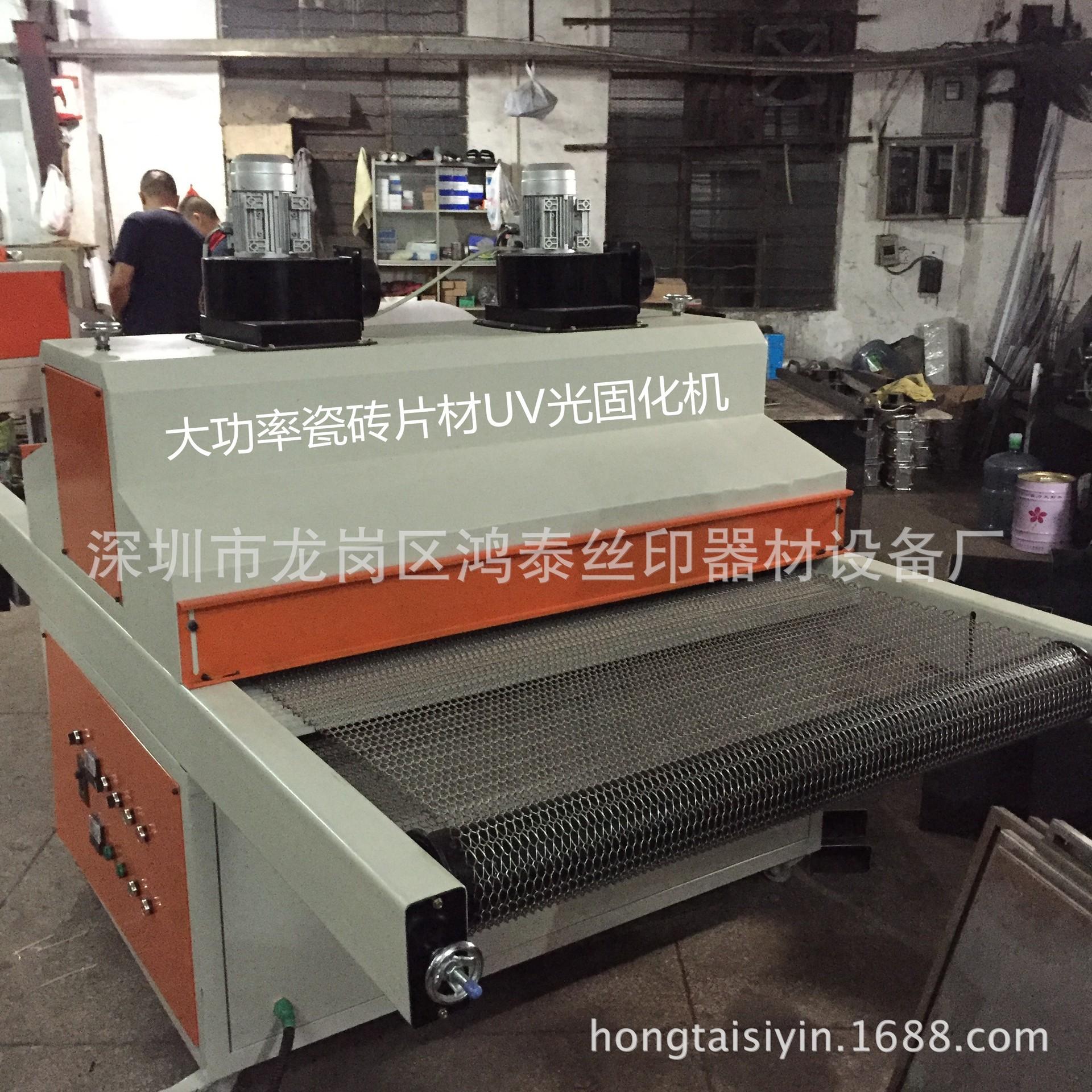 直销瓷砖UV固化机玻璃PVC片材UV光油固化机UV油墨胶水固化机