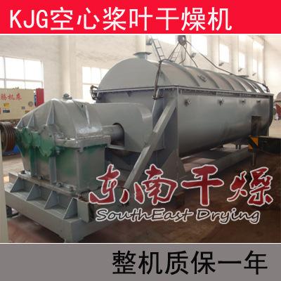 造纸厂污泥桨叶干燥机 KJG
