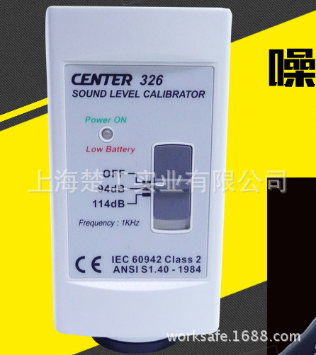 校对器CENTER CENTER/群特 数位式噪音计