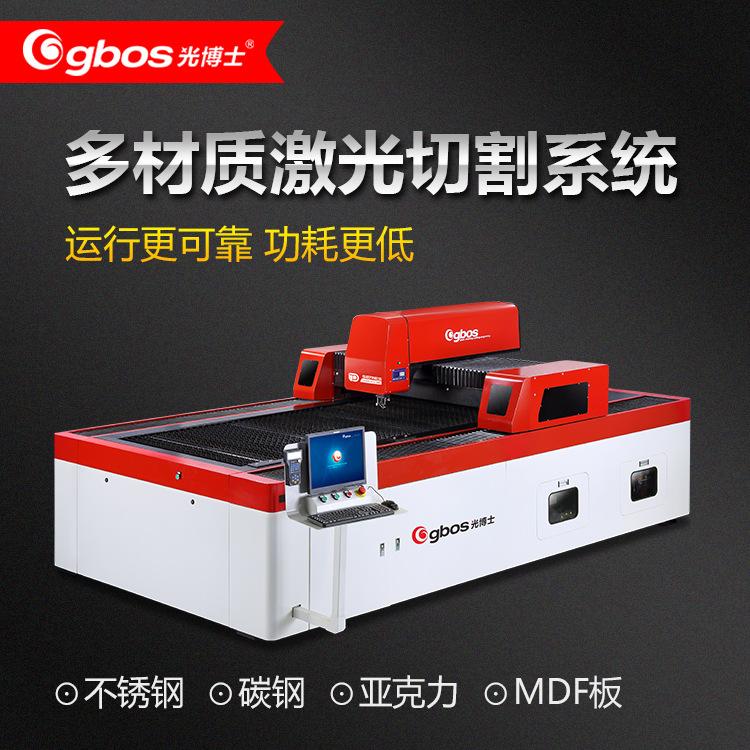 薄钢板金属激光切割机价格 GBOS光博士激光