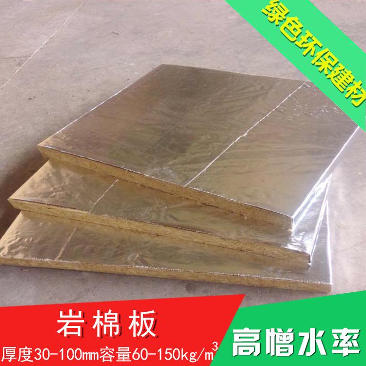防火隔热A级不燃材料 矿物纤维 岩棉制品 保温板 玄武岩 纤维状
