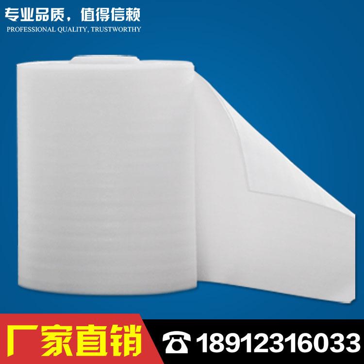 促销工厂生产1mmEPE珍珠棉泡棉用于零部件工艺品缓冲包装防护