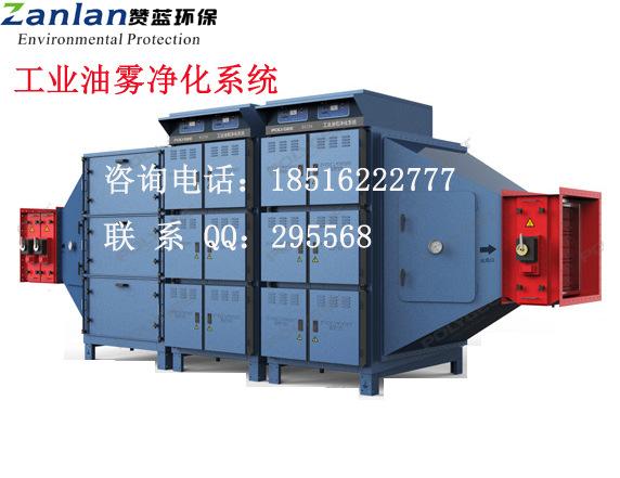 VOCs排放解决方案 赞蓝环保 VOCs 油雾净化器