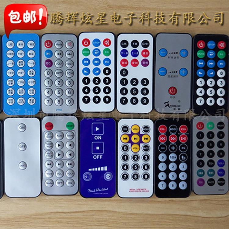 21键红外遥控器 遥控器 优质A品