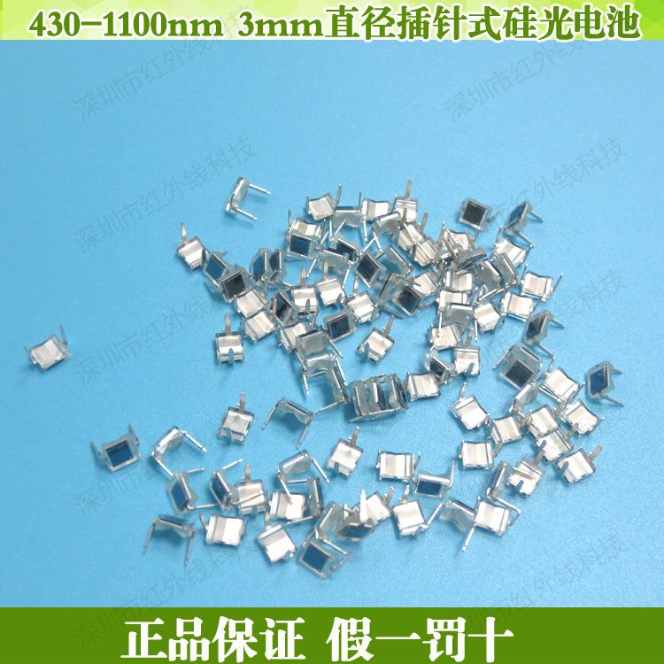 430-1100nm3mm直径插针式硅光电池 配件组件