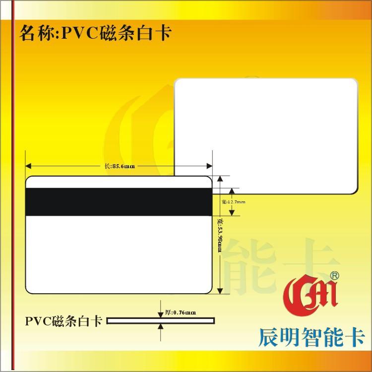 加膜高抗磁条卡 PVC PVC卡 各行业 CM/辰明智能卡