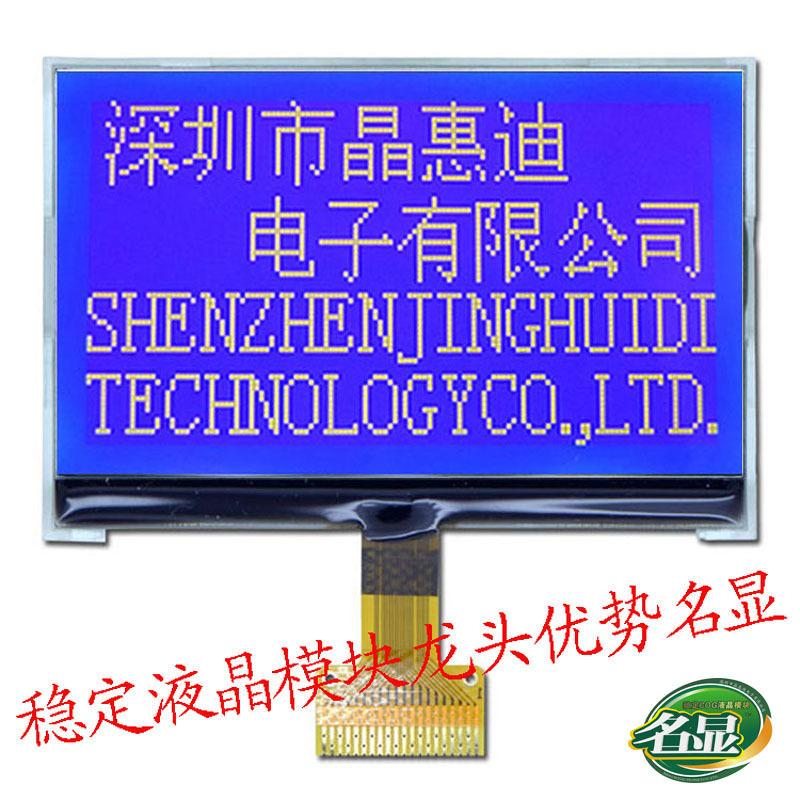 ST7567 晶惠迪 LCM液晶模块 蓝底白字 STN、点阵