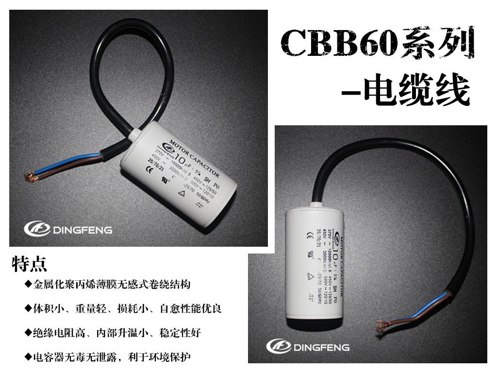 源头厂家cbb60优质低价10uf薄膜电容自吸泵电容器