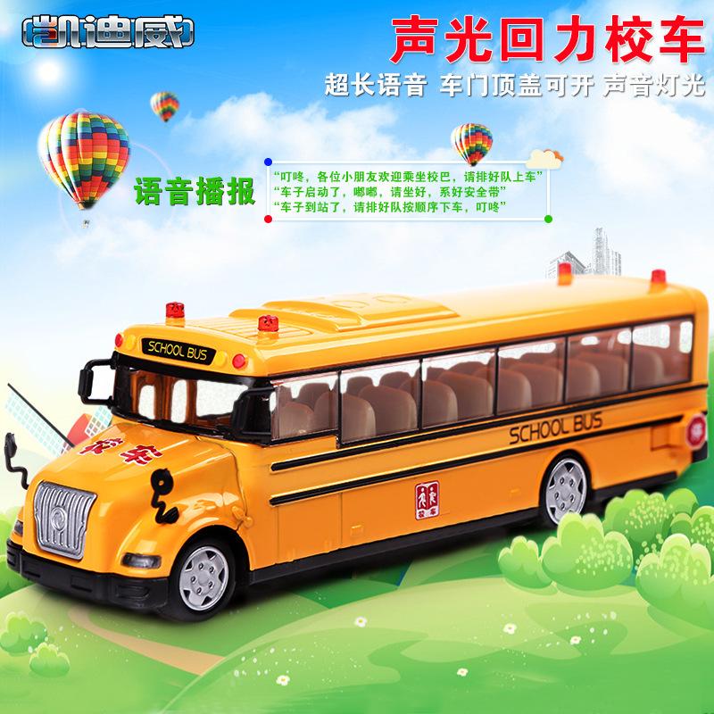 凯迪威811023超星合金工程车模东风专用校车儿童玩具汽车模型
