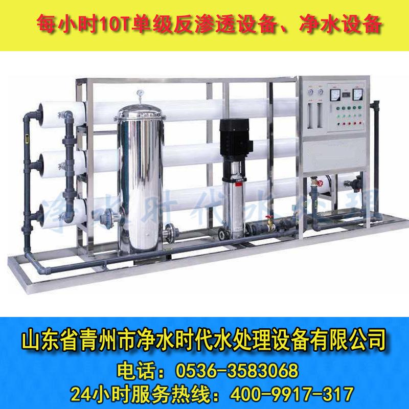 玻璃水生产设备工业反渗透设备反渗透水处理设备大型饮用净水设备