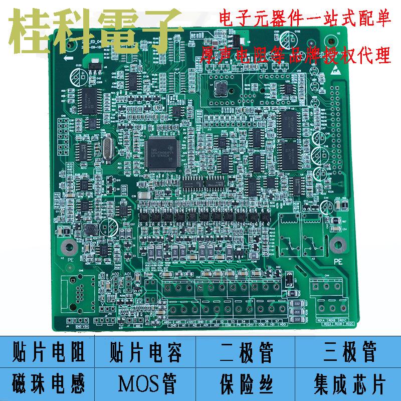 各类电子元器件一站式配套 GUICKER 贴片元件 电子元器件配套服务