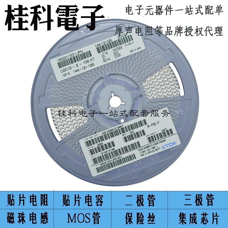2220贴片电容全系列现货销售(TDK品牌原装保证) GUICKER 高精度