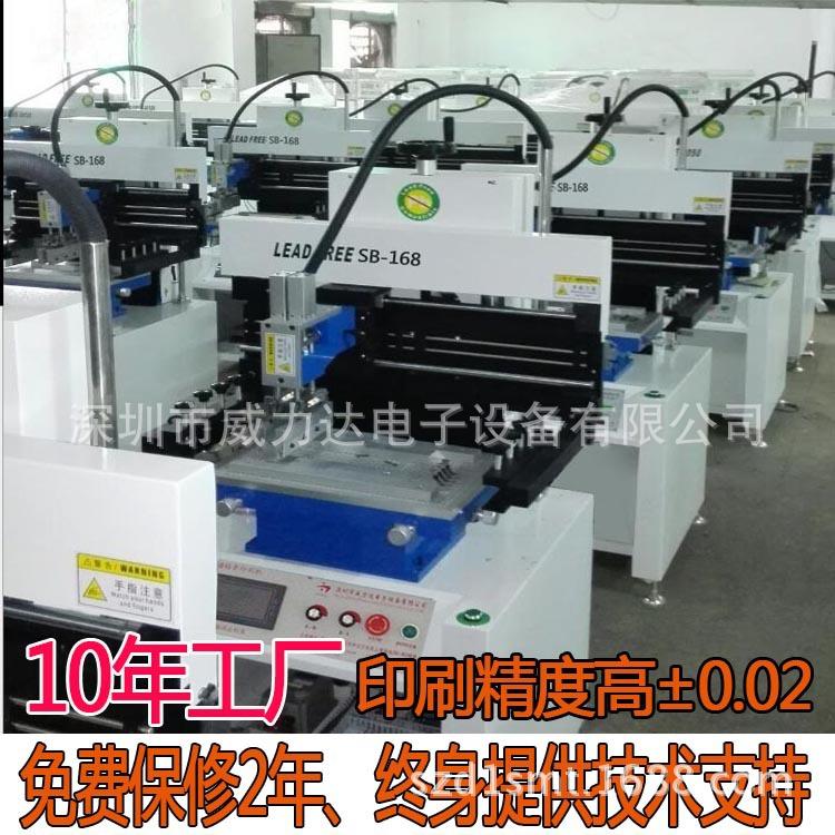 高精细型SMT半主动锡膏印刷机 锡膏红胶印刷机 IC封 PCB板 威力达