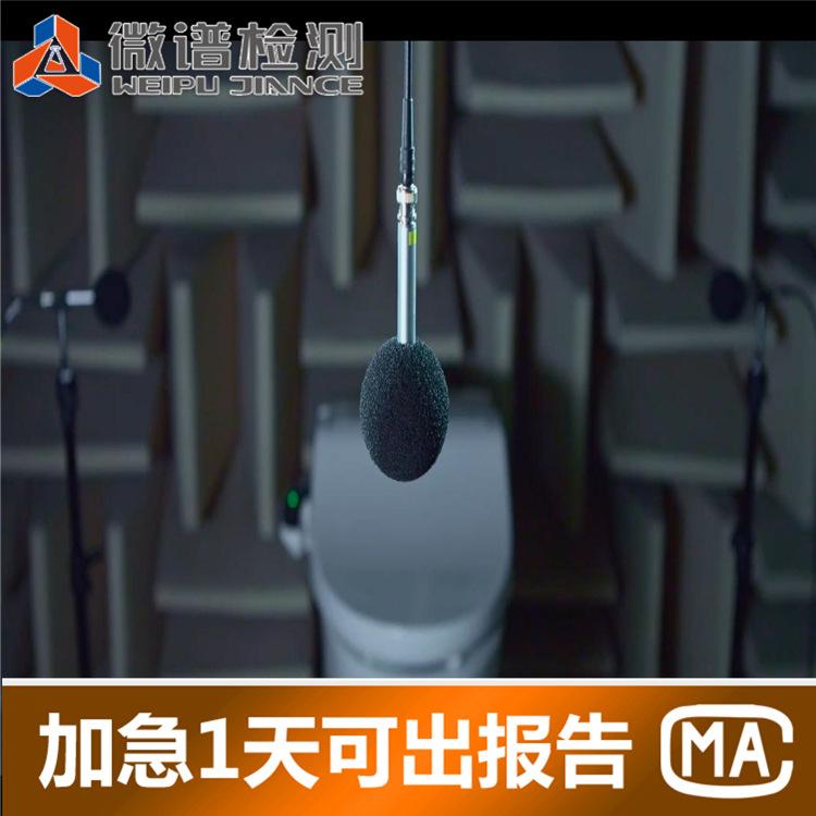 提供第三方检测报告 环境检测 噪音检测