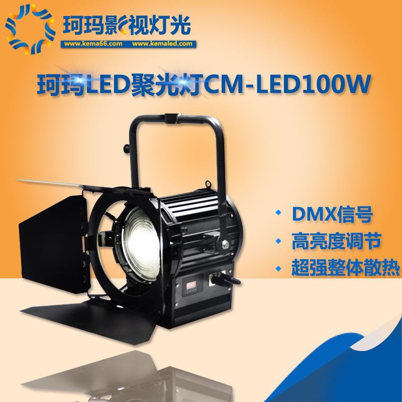 CM-LED100W 珂玛影视灯光