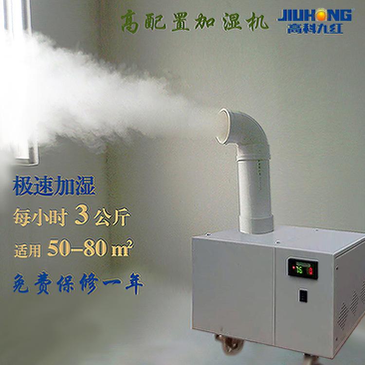 大型工业加湿器JHC-30工业加湿器 高科九红