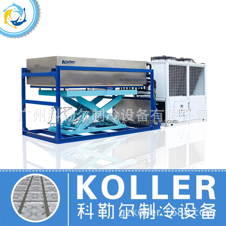 日产6吨铝板式制冰机DK-60 制冰机 koller