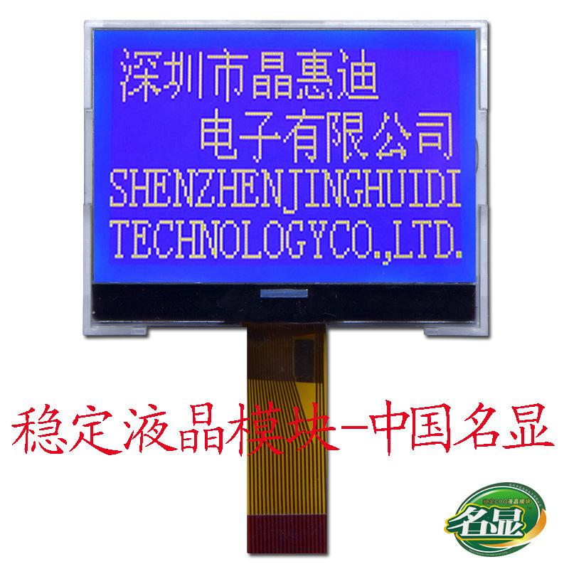 8吋/JHD12864-G86BSW-B/名显 晶惠迪 LCM液晶模块
