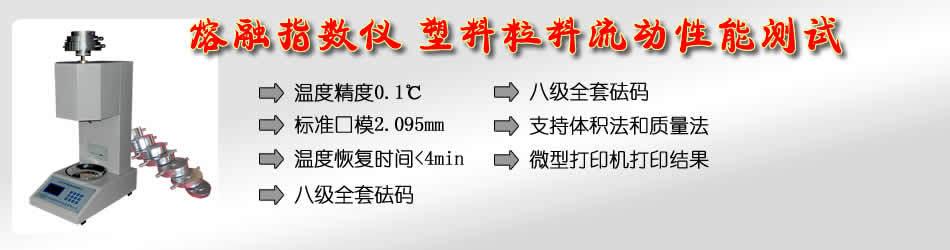 轮播-熔融指数仪