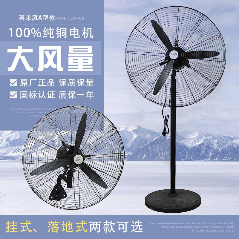 纯铜线大功率挂壁扇挂墙电风扇750 落地扇 喜来风 交流电