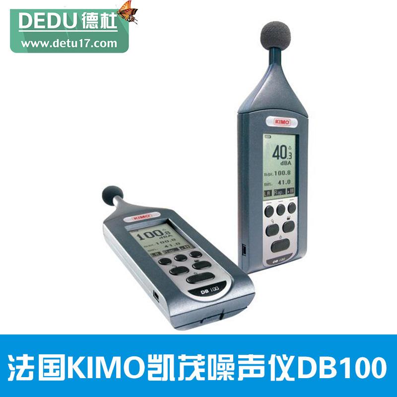 法国KIMO凯茂噪声仪DB100 法国KIMO凯茂