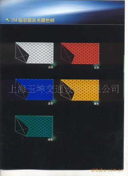反光膜反光材料 反光膜 亚克力