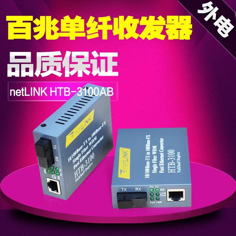 htb-3100ab单模单纤光纤收发器百兆单模光电转换器 netLINK