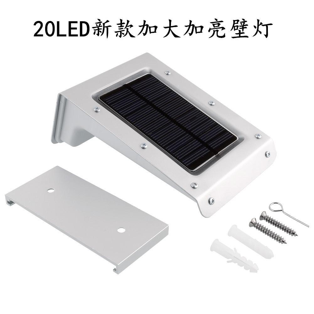 新款太阳能20led人体声控感应壁灯户外庭院家用照明灯多功能壁灯