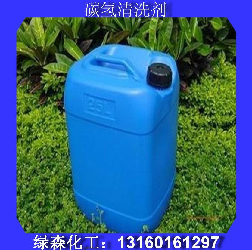 厂家零售/环保型碳氢荡涤剂/环保荡涤剂/去渍油 油污清洗剂