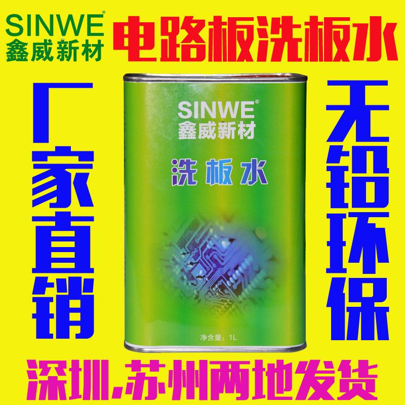 SINWE鑫威pcb洗板水 电路板清洗剂 SINWE/鑫威
