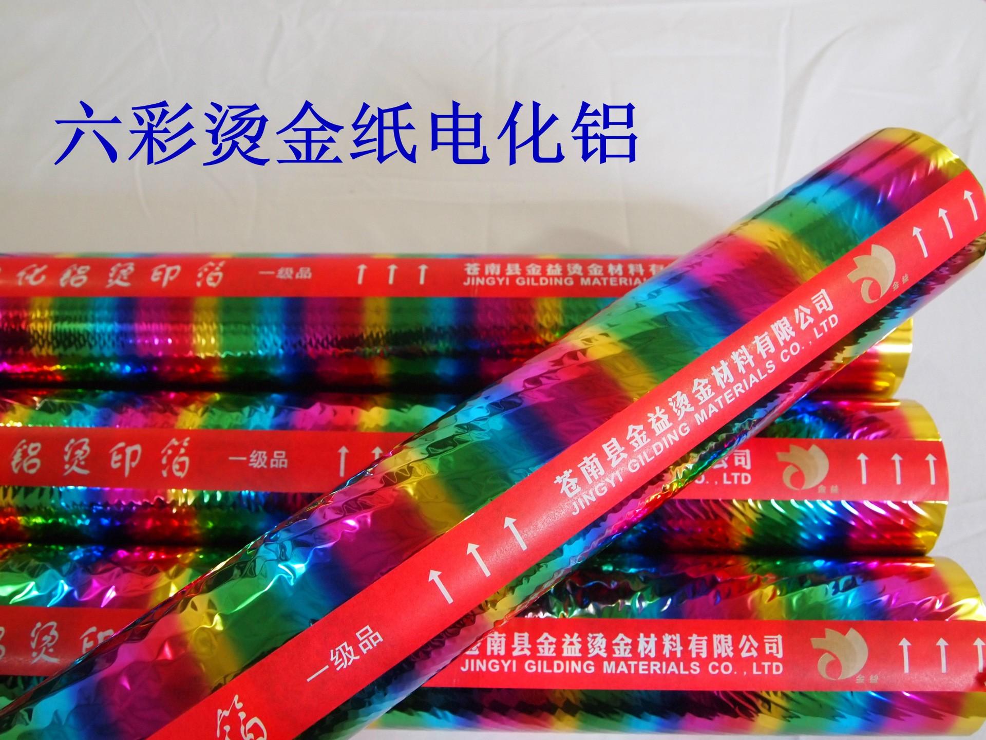 厂家直销烫佛香五彩烫金纸(电化铝) 进口烫金纸 PET