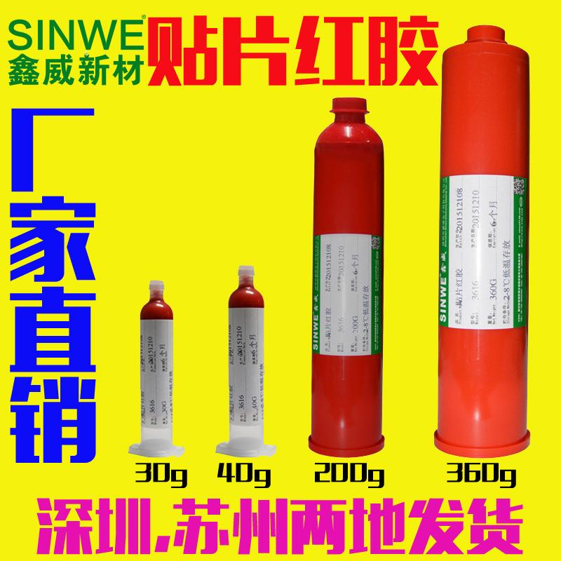 SINWE鑫威SMT贴片红胶 SINWE/鑫威 电子元件