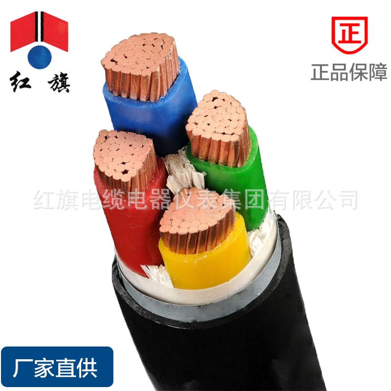 红旗电缆 ZR-YJV22-3*6+1*4交联聚乙烯绝缘聚录乙烯护套电力电缆
