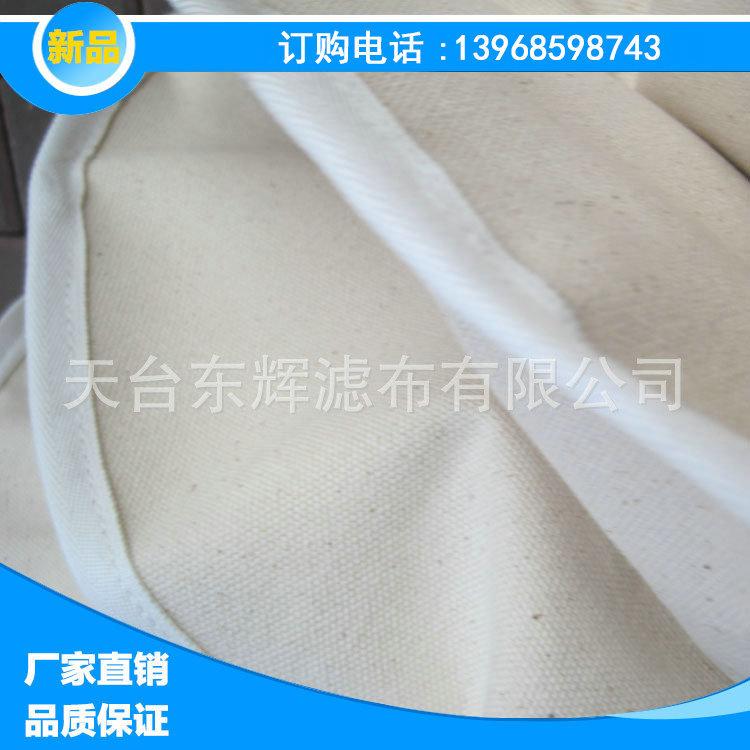厂家直销天台750滤布压滤机滤布污泥污水解决工业过滤布除尘袋
