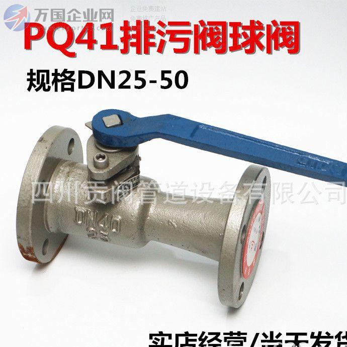 郑州高压PQ41M排污球阀 直通式