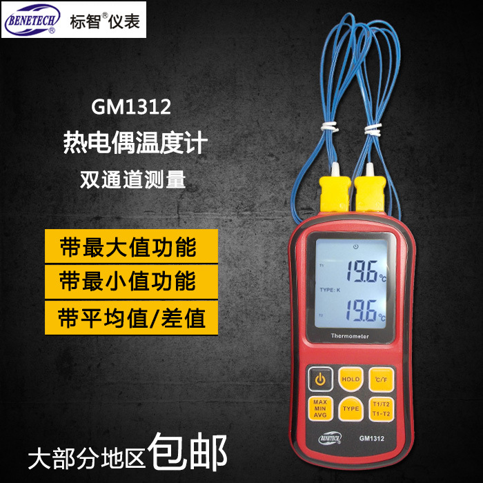 标智促销接触式测温仪热电偶温度计测温仪温度测量仪电子温度计